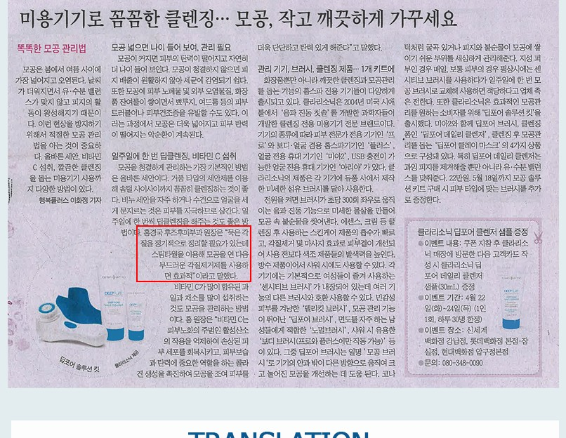 Dr. Hong in Chosun Daily