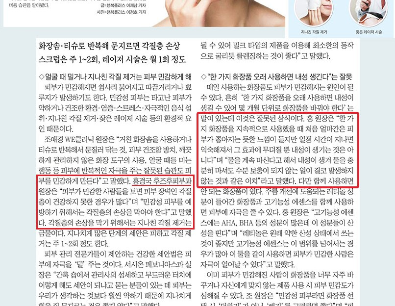 Dr. Hong in Chosun Happy Plus