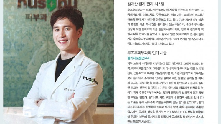 Dr. Hong in Woman Joins - Regarding Stem Cell Younger Look Injection