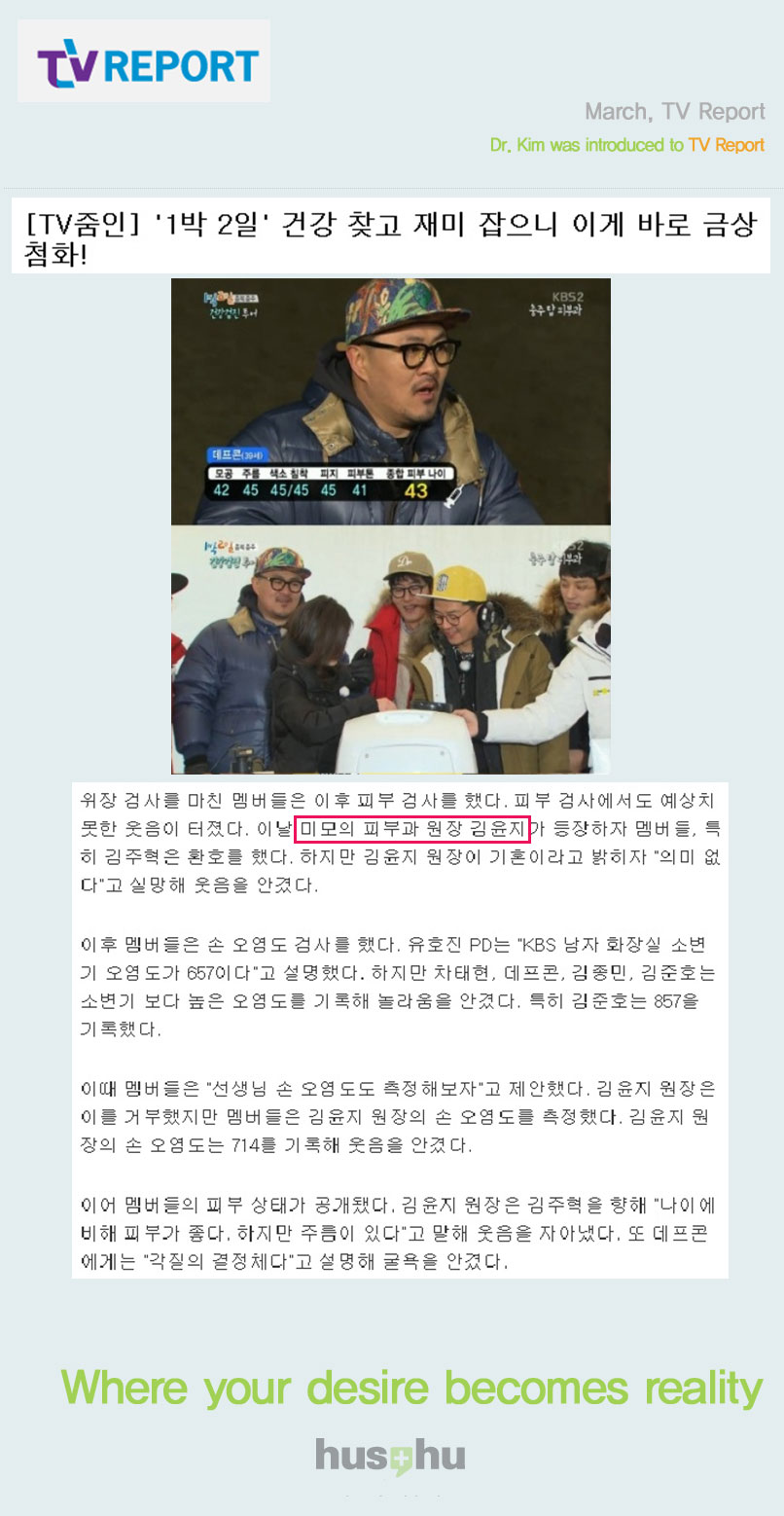 Dr. Kim in TV REPORT
