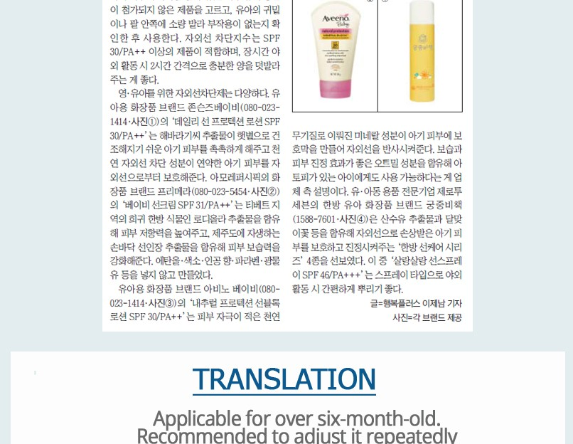 Dr. Lee in Chosun Daily