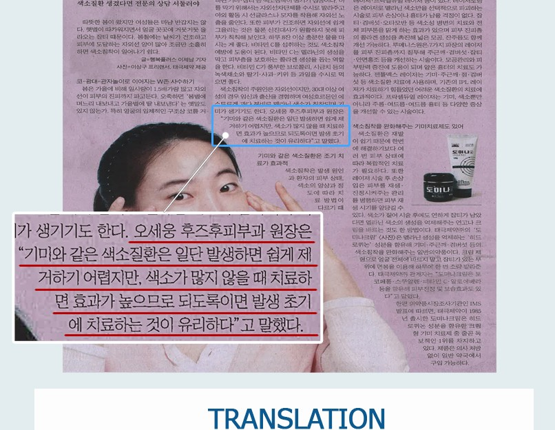 Dr. Oh in Daily Chosun