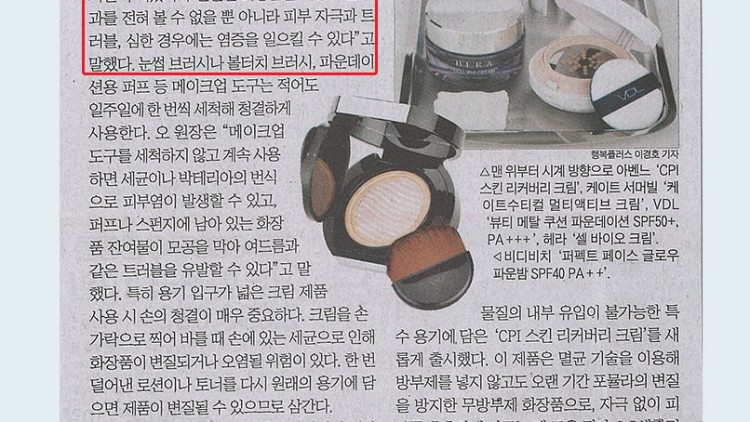 Dr. Oh in HAPPY PLUS, CHOSUN DAILY