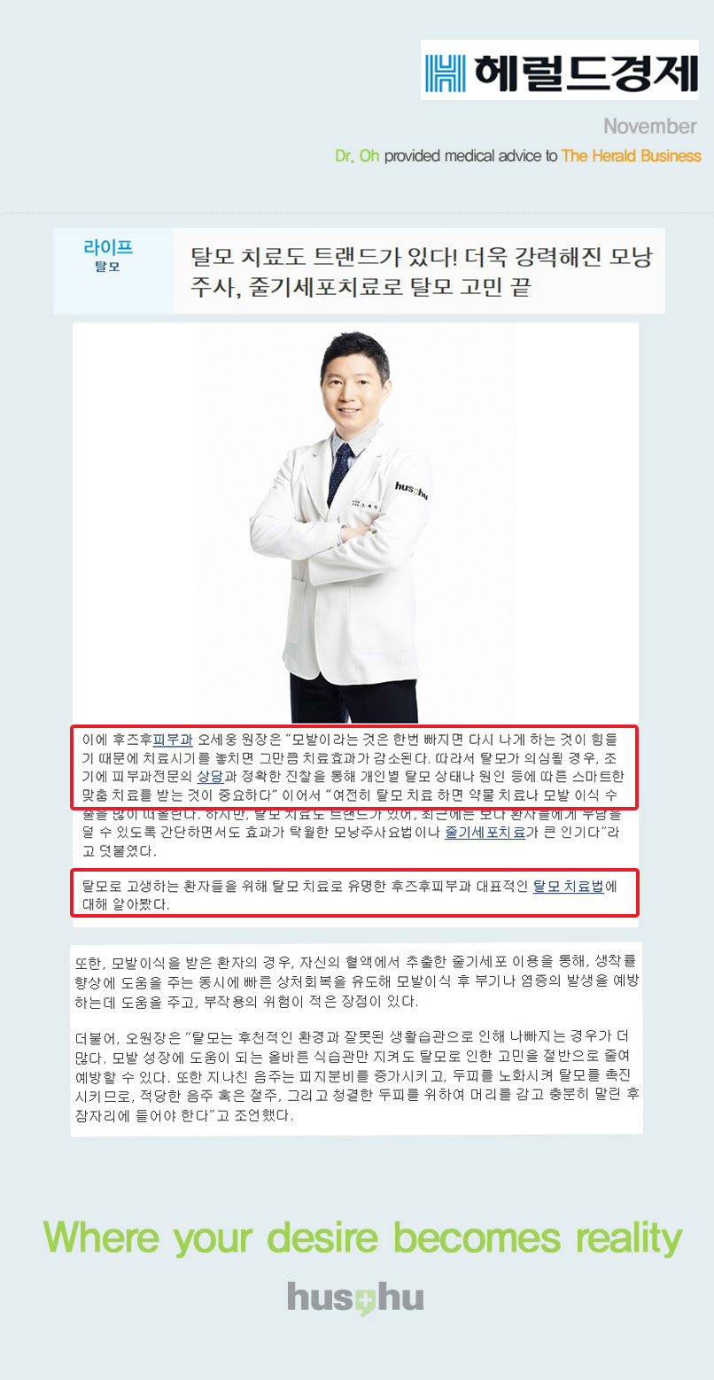 Dr. Oh in The Herald Business