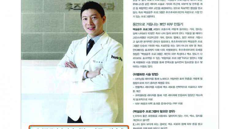 Dr. Oh in Woman Joins