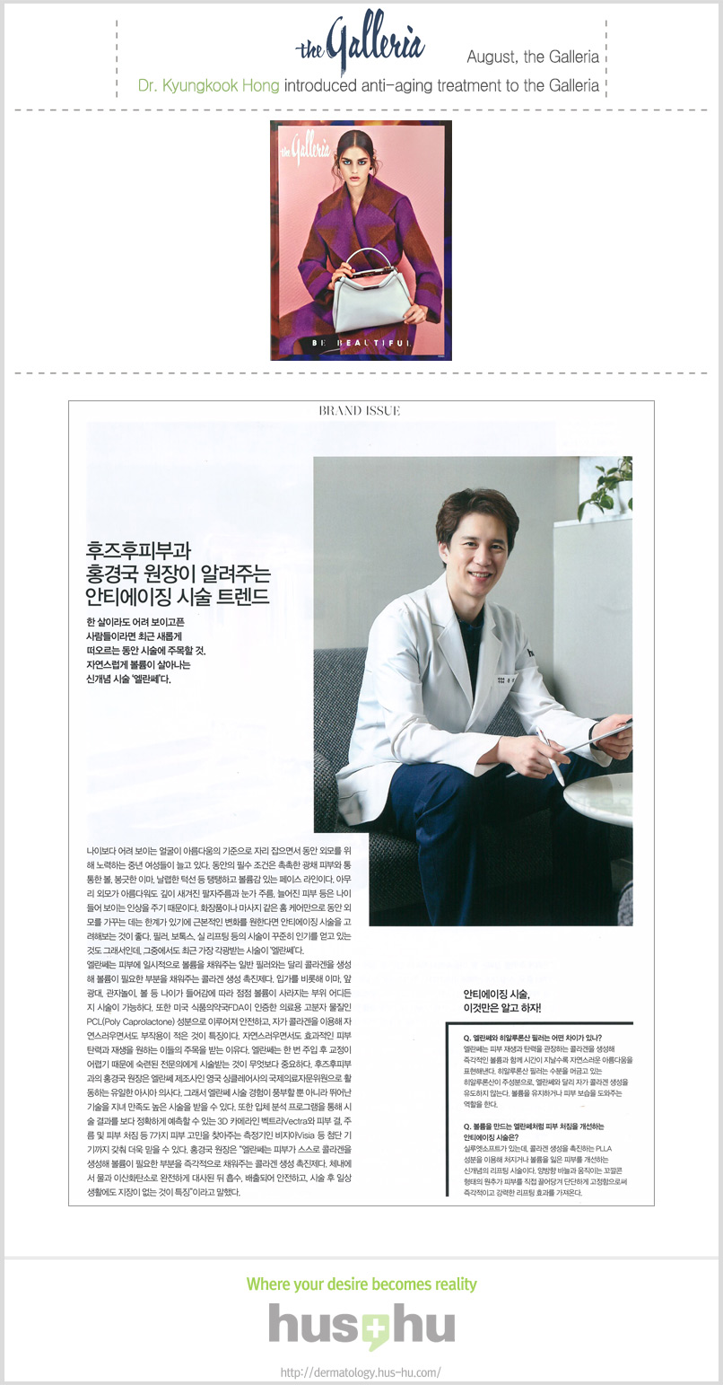 Dr. Kyungkook Hong introduced anti-aging treatment to the Galleria